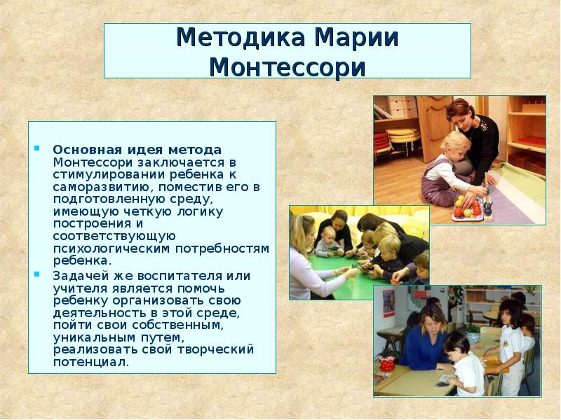 Методика раннего развития монтессори - от 0, от 1 года, для 2-3 лет