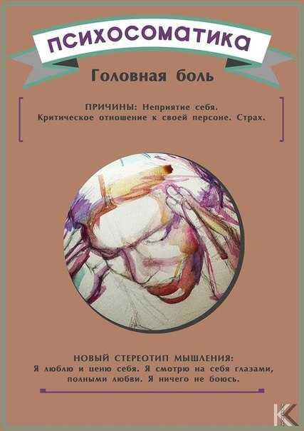 Психосоматика заикания, причины и пути исцеления