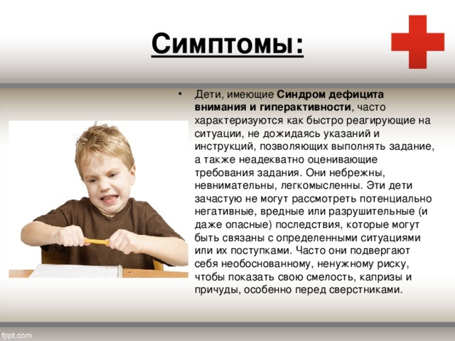 Рассеянное внимание у ребенка: причины и способы коррекции