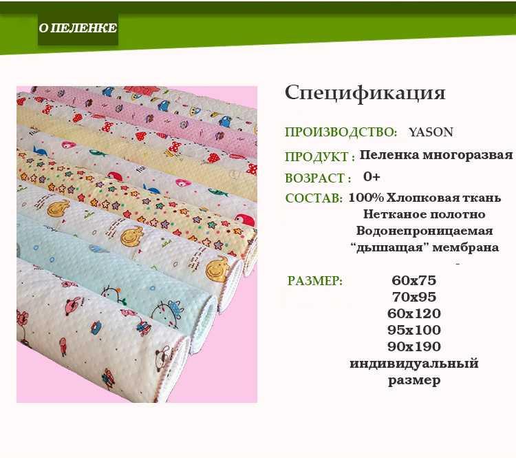Размеры пеленок для новорожденных таблица   медик03