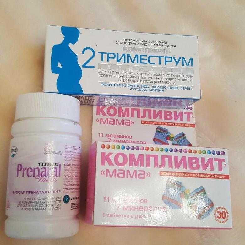 Витамины для беременных в 3 триместре: какие витаминные комплексы лучше пить при беременности, отзывы