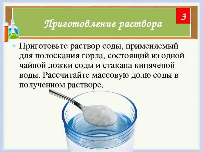 Всё о правильном использовании соды при беременности и грудном вскармливании: рецепты растворов для полосканий, ингаляций и других процедур
