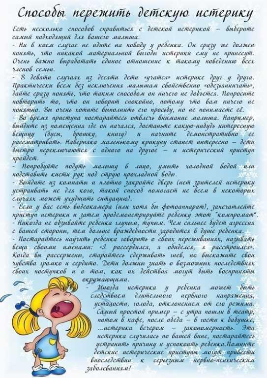 Проблемы в детском саду | lisa.ru