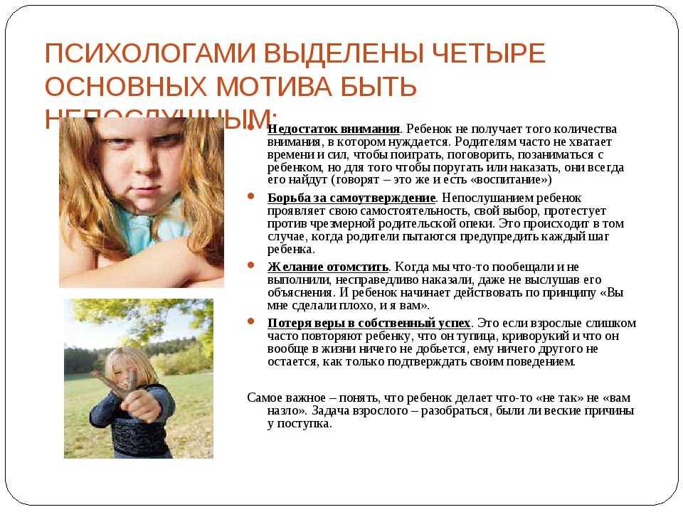 Советы родителям капризных детей | православие и мир