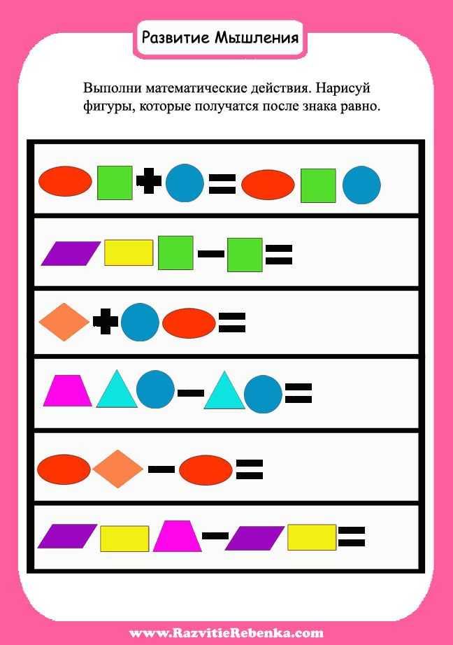 Как развить логическое мышление у детей основные понятия простых процессов