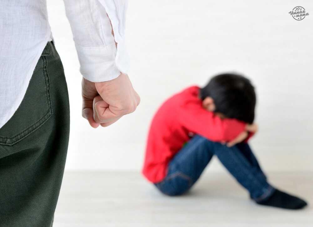 Почему нельзя бить ребенка - последствия физического наказания детей