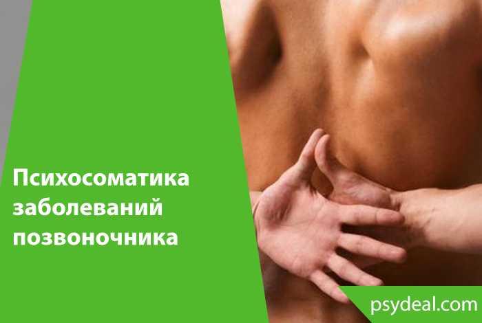 Боль в спине посередине спины причины недуга и психосоматическая природа боли, а также диагностика, профилактика и эффективные методы лечения