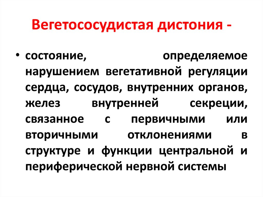 Всд (приступы): как бороться с панической атакой, симптомы и причины нейроциркуляторной дистонии | musizmp3.ru