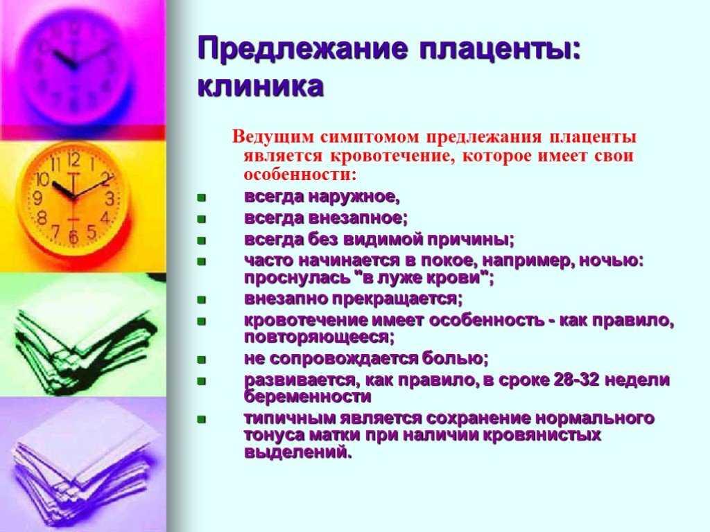 Препараты при плацентарной недостаточности. нарушение развития плаценты, гипоксия