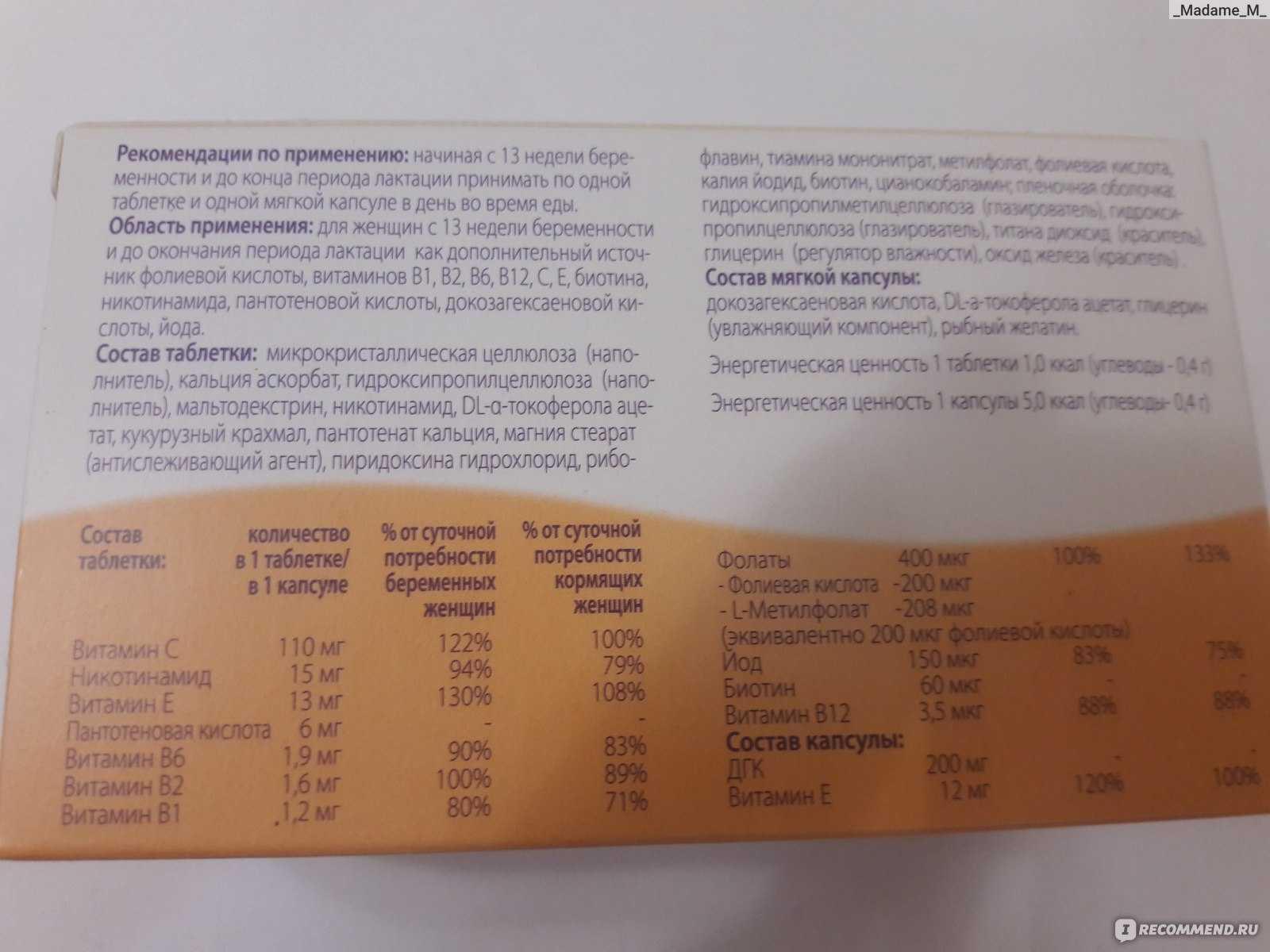 """""""фемибион"""": отзывы. """"фемибион"""" при планировании беременности :: syl.ru"""