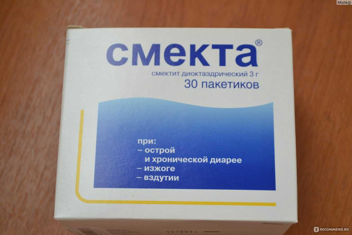 Смекта при беременности: инструкция по применению, можно ли принимать смекту на ранних сроках? / mama66.ru