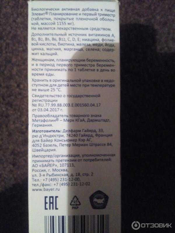 «элевит планирование и первый триместр» при планировании беременности: инструкция по применению витаминов и обзор отзывов, прием «элевит пронаталь»