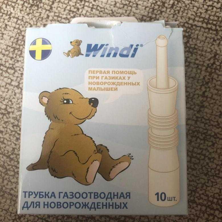 Газоотводная трубочка для новорожденных - как правильно пользоваться
