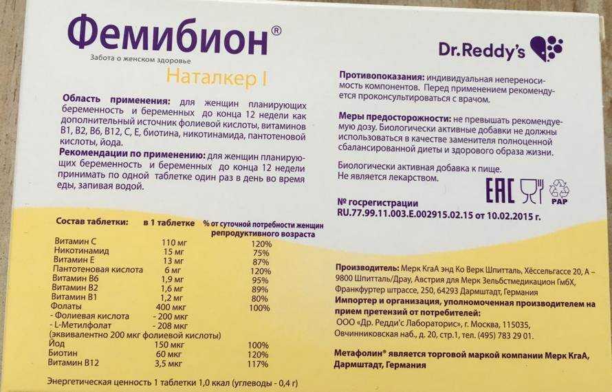 Витамины для беременных в 1 триместре: какие нужны, лучшие комплексы, отзывы