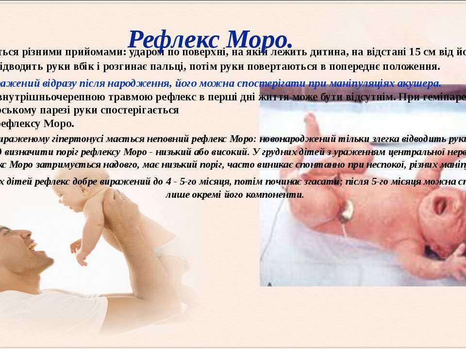 Рефлекс моро у новорожденных детей: когда проходит, спонтанный рефлекс - здоровье
