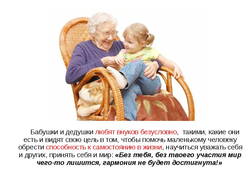 5 причин, почему в жизни ребенка без бабушки не будет счастья | электронный журнал о детях и подростках
