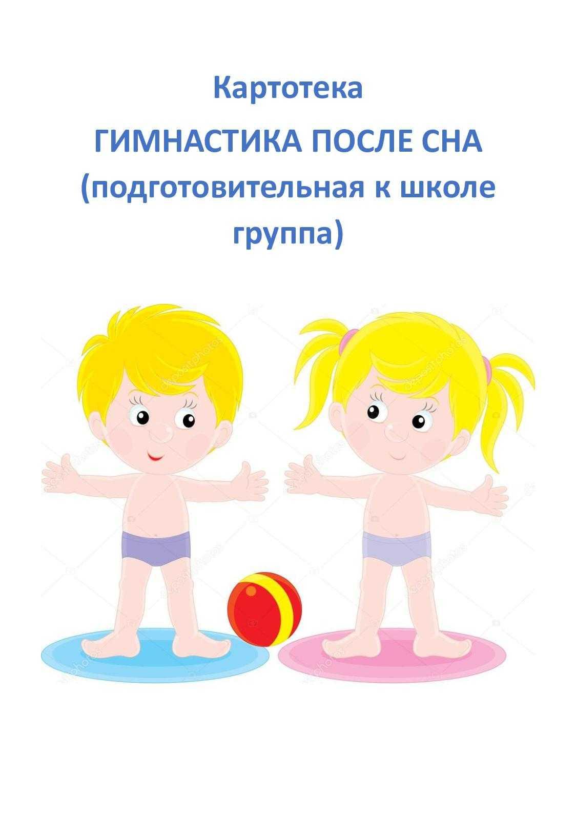 Утренняя зарядка: гимнастика по утрам - комплекс упражнений по утрам для детей раннего и старшего возраста