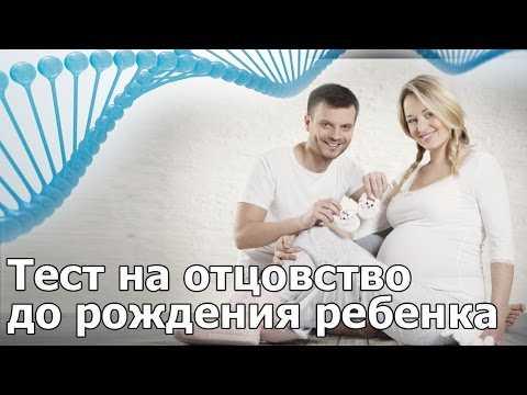 Тест на отцовство во время беременности