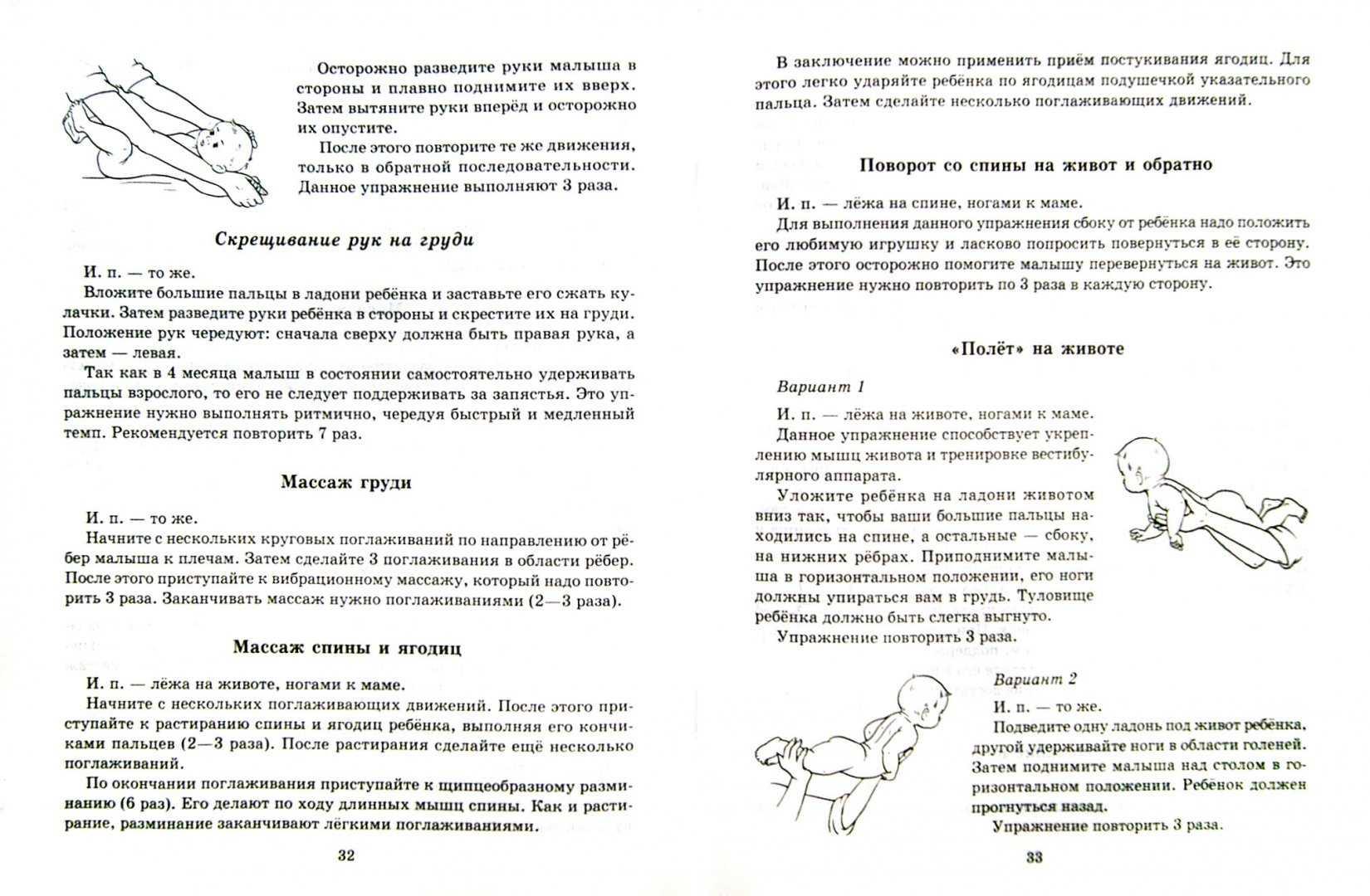 Комаровский - массаж: показания, плосковальгусные стопы у детей, нужен ли массаж до года
