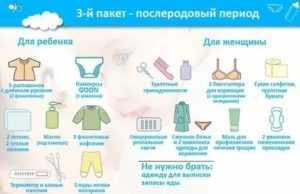 Собрать все: составляем подробный список вещей в роддом для мамы и малыша