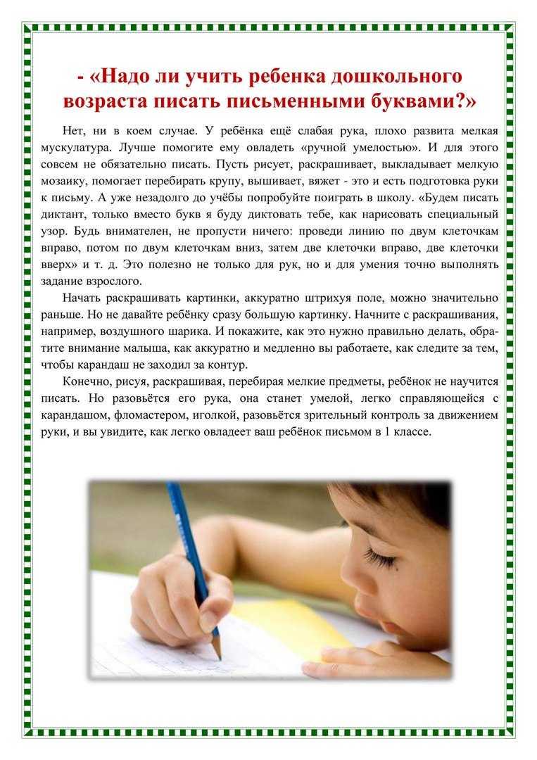 Год до школы: пять аспектов готовности - первый раз в первый класс