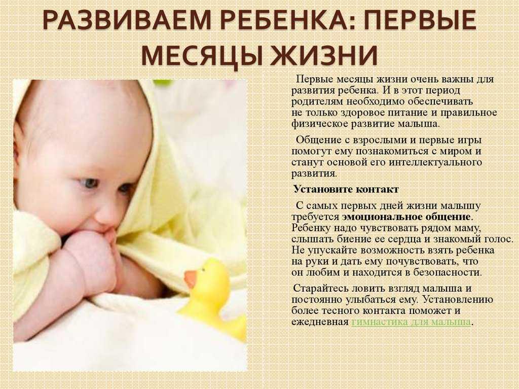 Развитие ребенка в 4 месяца: особенности у мальчиков и девочек