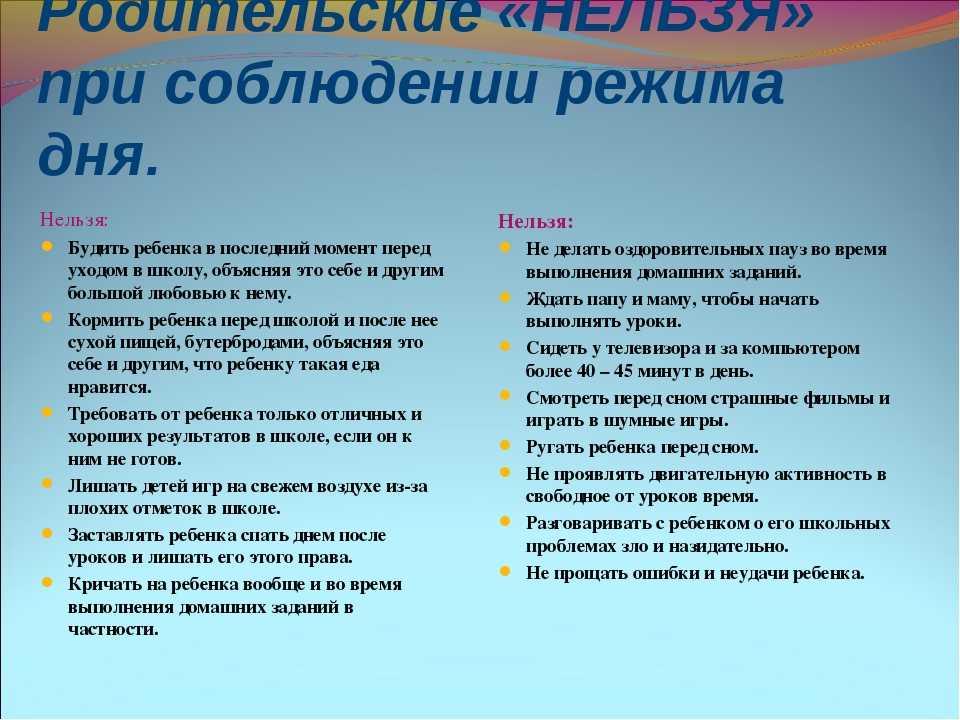 Что нужно, а что нельзя запрещать ребенку? - мапапама.ру — сайт для будущих и молодых родителей: беременность и роды, уход и воспитание детей до 3-х лет
