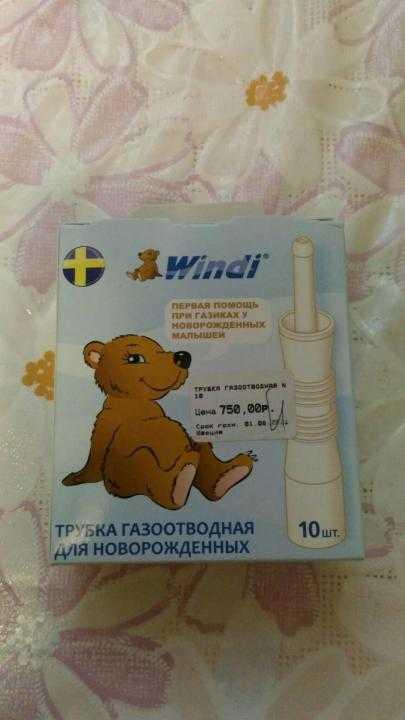 Газоотводная трубка windi для новорожденных: показания, способ применения