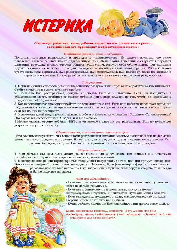 5 простых приемов, чтобы остановить детскую истерику | пузёныш - канал для будущих мам | яндекс дзен