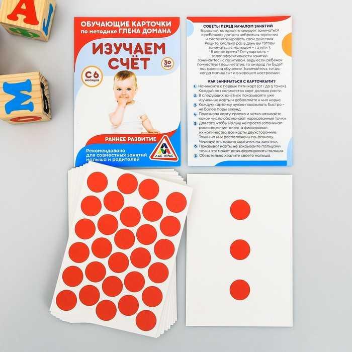 Обучение с пелёнок по методике глена домана: польза или вред?