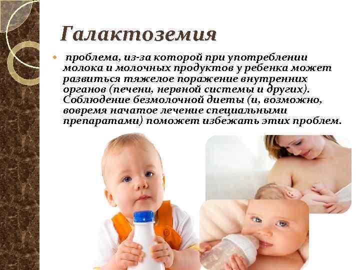 Галактоземия, как причина нарушения развития детского организма
