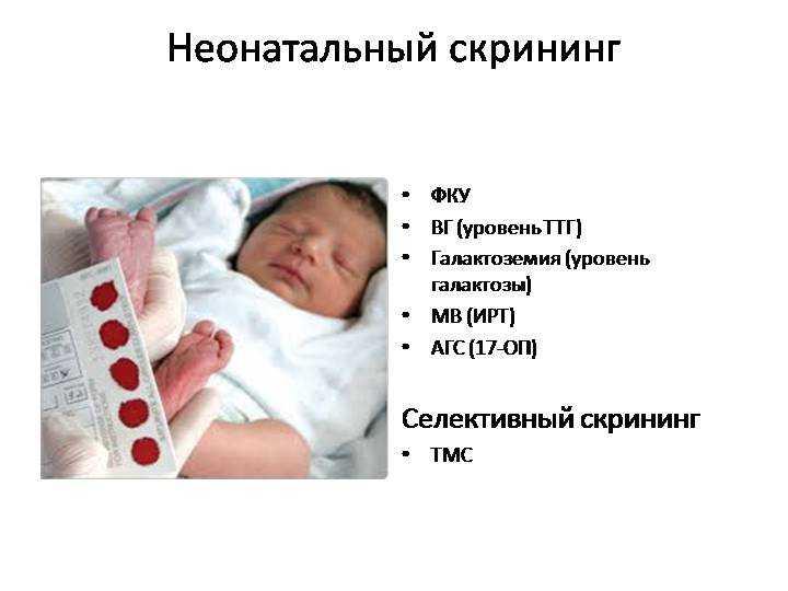 Анализ на галактозу у новорожденных | firstмама