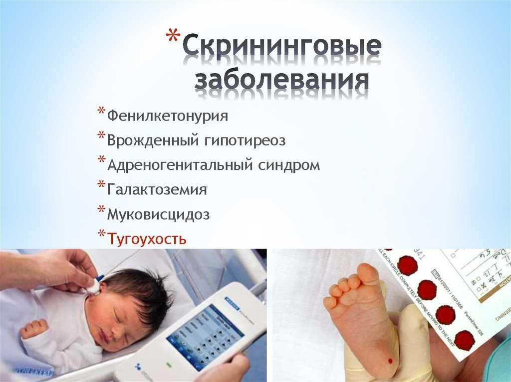 Скрининг новорожденных - что это такое и когда делают? / mama66.ru
