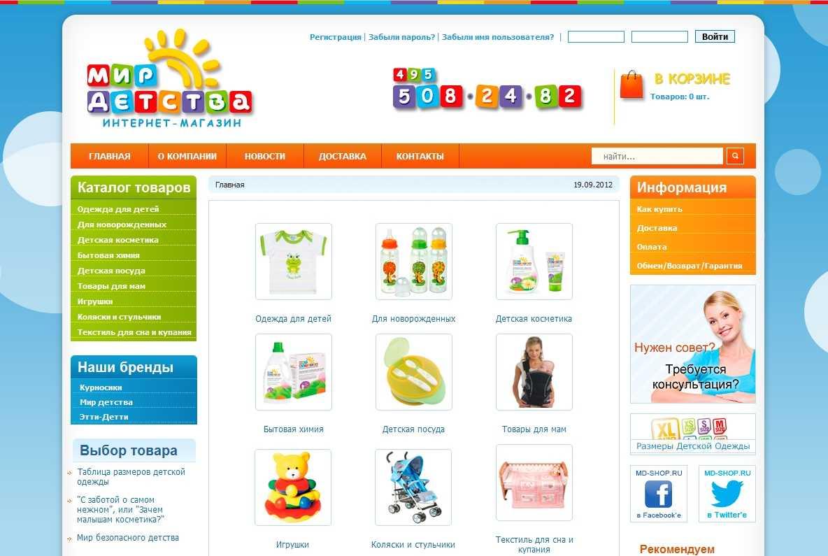 Лучшие Сайты Интернет Магазинов Для Детей