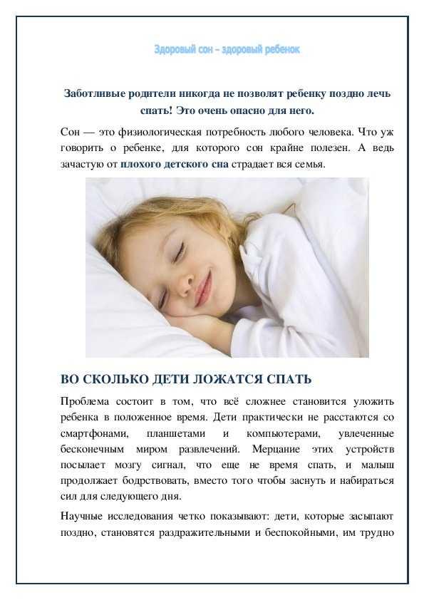 Почему дети плохо спят: топ-5 трудностей с детским сном! | уроки для мам