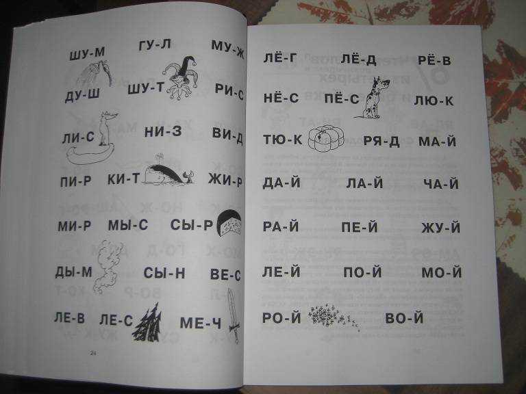 Как научить ребенка читать: методики обучения чтению