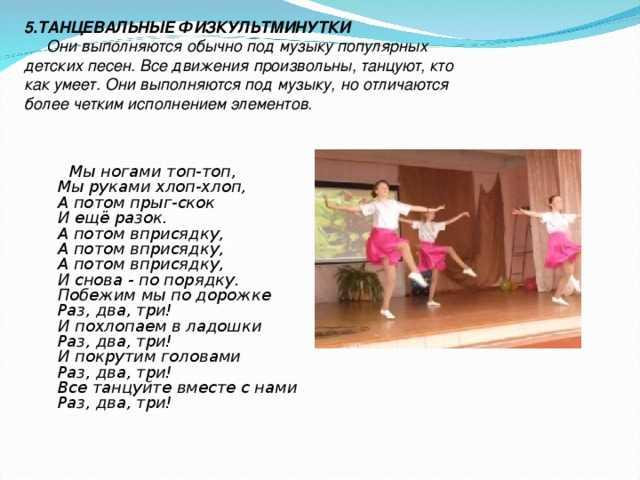 Танцы и игры для детей с движениями под музыку для разминки, зарядки, гимнастики