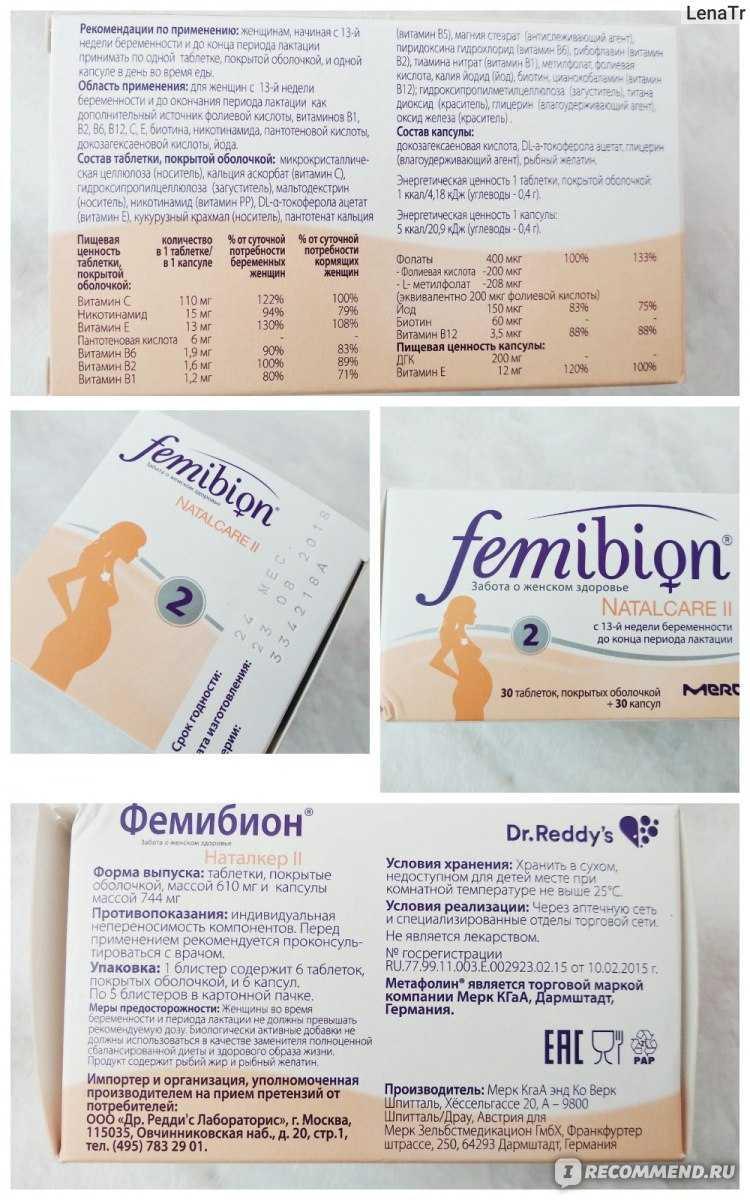 Фемибион наталкер 1 и 2 при планировании беременности и вынашивании ребёнка