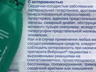 Виброцил и беременность: можно ли принимать препарат беременным в 1, 2, 3 триместрах? - врач 24/7