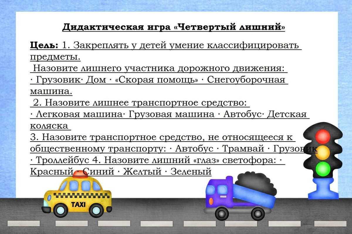 Квест— игра «по дороге в школу». воспитателям детских садов, школьным учителям и педагогам - маам.ру