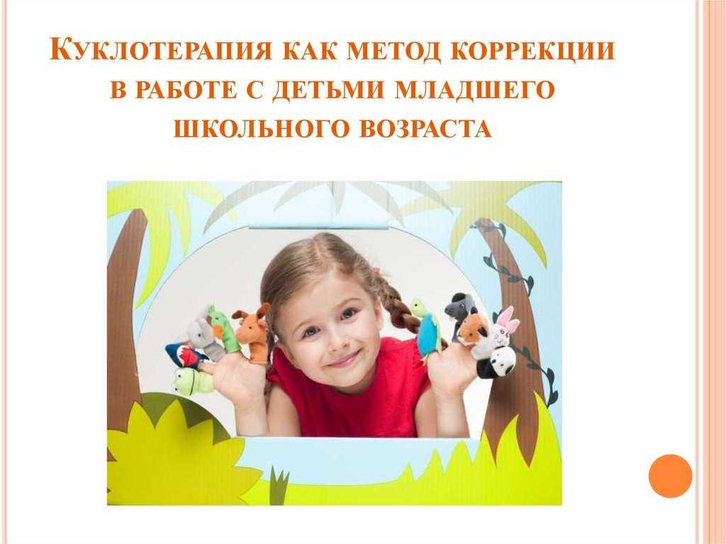 Метод куклотерапия: занятия и упражнения, для дошкольников