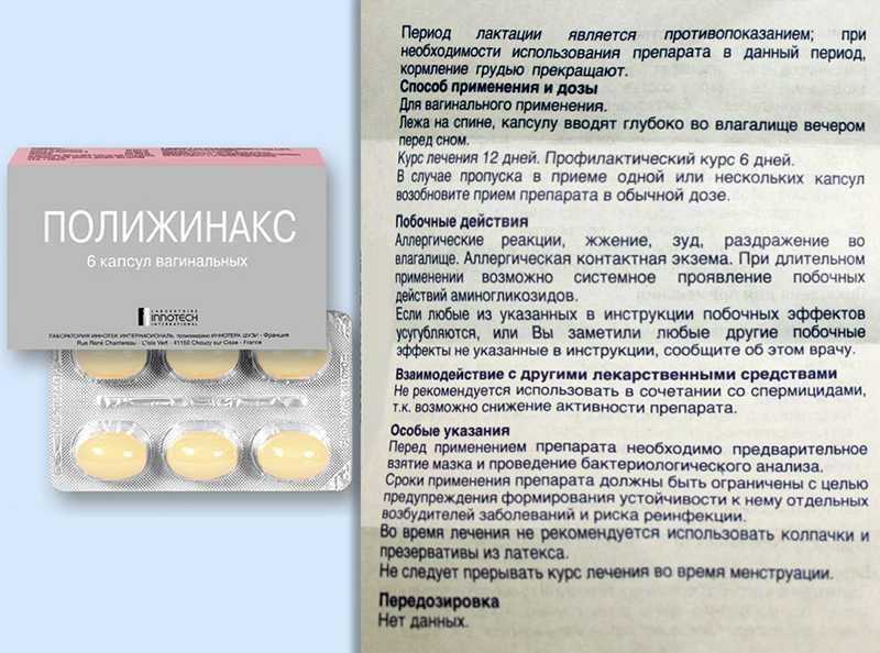 Свечи «гексикон» при беременности: инструкция по применению, можно ли беременным ставить на ранних сроках, в 1, 2 и 3 триместрах, отзывы