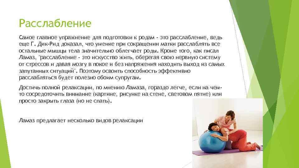 С какой целью выполняется проведение массажа промежности перед родами?