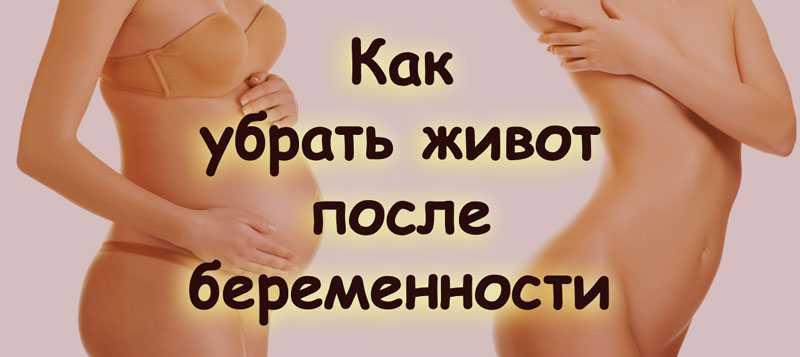 Как похудеть при грудном вскармливании после кесарева?