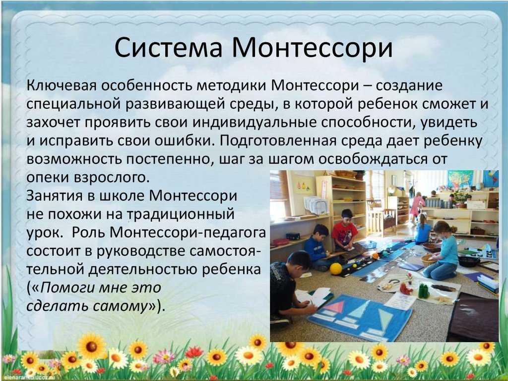 Методика монтессори: основные принципы – жили-были