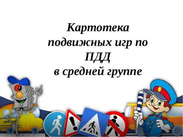 Картотека дидактических и подвижных игр по правилам дорожного движения