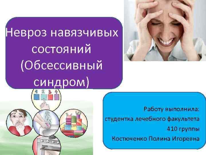 Невроз навязчивых движений у детей (обсессивно-компульсивное расстройство): симптомы, лечение