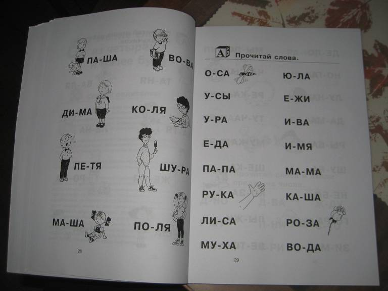 Своевременное обучение чтению