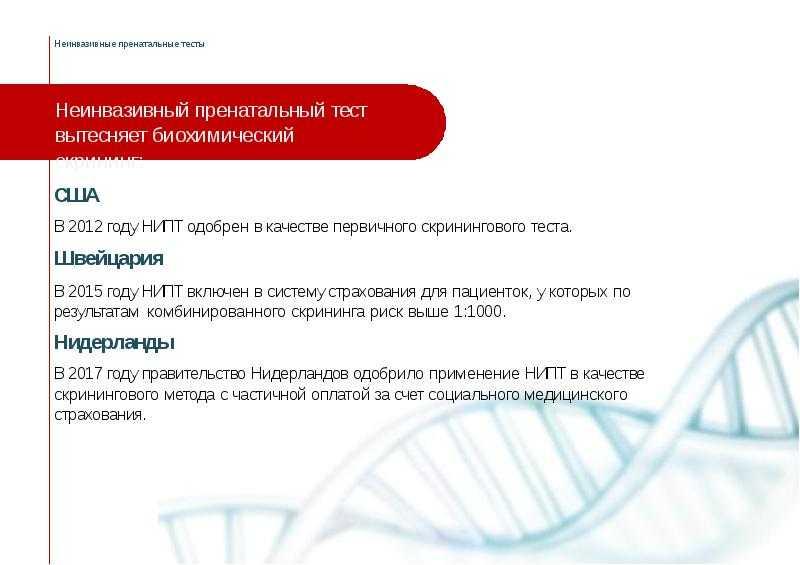 Определение фракции фетальной днк в анализе крови – нипт тест