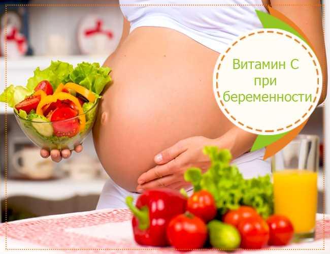 Витамин е на ранних сроках беременности: показания и противопоказания